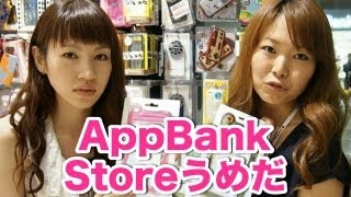 getlinkyoutube.com-AppBankStoreうめだで気になるアイテムをミカリタン店長にきいてきた