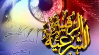 getlinkyoutube.com-الرقيه الشرعيه ماهر المعيقلي ايات علاج العين و الحسد و ايات الشفاء مكرره