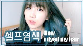 【漂染分享#1】韓國人氣最強?自家布丁染髮沒難度?【韓國必買】韩国人气最强?自家布丁染发没难度? 【韩国必买】 | Mira