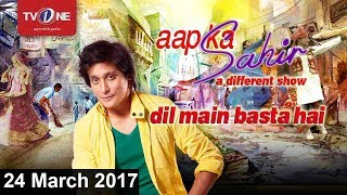 Aap ka Sahir | Morning Show | 24th March 2017 | Full HD | TV One | 2017