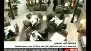 getlinkyoutube.com-جرائم ال سعود الوهابية   امير سعودي يمارس اللواط في فنادق لندن ويقتل المجني عليه