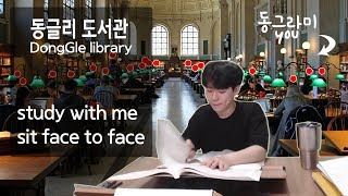 5/28(Mon) study with me - 동글리 도서관 DongGle library /sit face to face  LIVE | 동글리_dgstudylife