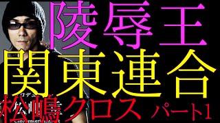 getlinkyoutube.com-関東連合 松嶋クロス パート1