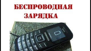 getlinkyoutube.com-Как сделать беспроводную зарядку для любого телефона