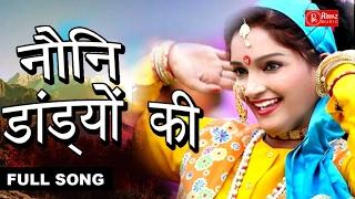 getlinkyoutube.com-Nauni Dandyon Ki   Latest Garhwali Song 2017 Dhiru Rawat New Superhit Riwaz Music