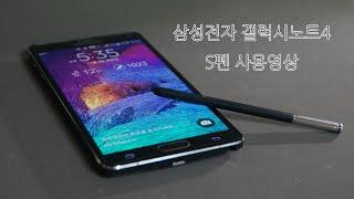 getlinkyoutube.com-Samsung Galaxy Note4 S Pen - 삼성 갤럭시노트4 S펜 사용영상