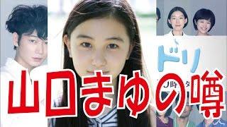 getlinkyoutube.com-山口まゆが「コウノドリ」で吉沢玲奈役を熱演!彼氏の噂や経歴は?