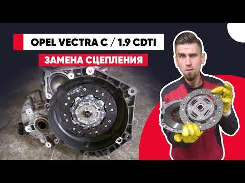 ЗАМЕНА СЦЕПЛЕНИЯ VECTRA C CDTI