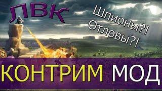 getlinkyoutube.com-ВСЁ О КОНТР МЕРАХ ПРОТИВ МОДЕРОВ!!! [Clash of Clans]