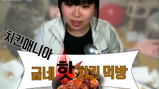 getlinkyoutube.com-왕쥬 오랜만에 굽네 핫치킨 먹방 chicken mukbang(Eating Show)