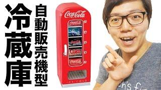 getlinkyoutube.com-コカ・コーラ自動販売機型冷蔵庫買ってみた!