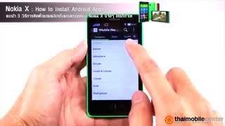 3 วิธีการติดตั้งแอพพลิเคชั่นแอนดรอยด์บน Nokia X ง่ายๆ ใครก็ทำได้