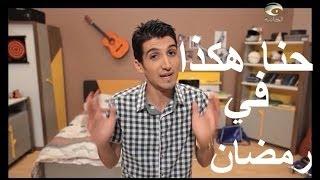 getlinkyoutube.com-MISTER X : حنا هكذا في رمضان  Avec Zanga Crazy