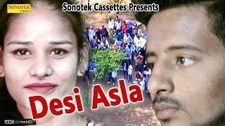 New Haryanvi Song :- Desi Asla || Shiva Dahiya, Payal Yadav, Nitesh Kharkhadiya