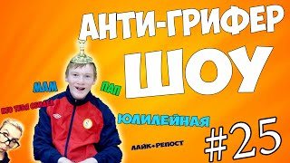 getlinkyoutube.com-АНТИ-ГРИФЕР ШОУ #25 | ГРИФЕР ЗВАЛ ПАПКУ МЕНТА, ОРАЛ МАМКЕ. УЖАСНО БОМБИЛ!