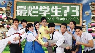 getlinkyoutube.com-最烂学生?3 Bad Students?3 官方完整版