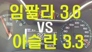 getlinkyoutube.com-임팔라 3.6 vs 아슬란 3.3 가속력 비교