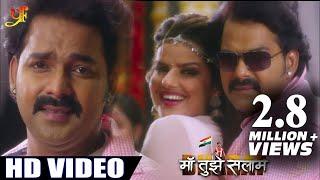 #Pawan Singh   Maa Tujhe Salam   लगइले बानी बोरोप्लस   Madhu Sharma   Bhojpuri Movie Song
