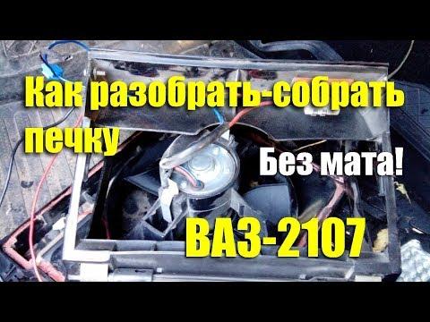 Как разобрать-собрать печку ВАЗ-2107 и почистить радиатор не снимая