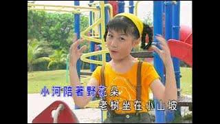 getlinkyoutube.com-[四千金] 教我唱我就唱 / 忆童年 -- 儿童乐园 6 (Official MV)