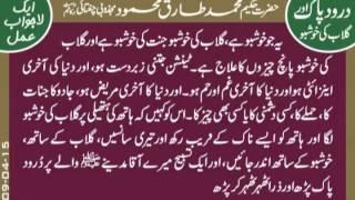 getlinkyoutube.com-Darood Pak aur Gulab Ki Khushboo Hakeem Tariq Mehmood