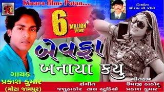Bewafa Banaya Kyu   बेवफा बनाया क्यूँ | Bewafa New Song | New Gujarati Song 2018 | Prakas Kumar
