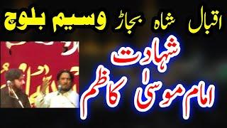 Zakir Iqbal Shah Bajar and Waseem Abbas Baloch Qiamat Khaiz Masaib 2018