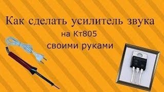 getlinkyoutube.com-Как сделать усилитель звука на кт805 своими руками
