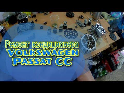 Фольксваген СС, ремонт кондиционера, ремонт компрессора кондиционера.