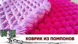 getlinkyoutube.com-Коврик из Помпонов. Как сделать Коврик из Помпонов
