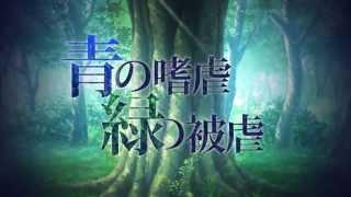 『青の嗜虐 緑の被虐』オープニングムービー