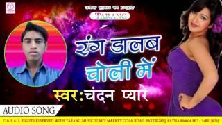 getlinkyoutube.com-rang dalab choli me -रंग डालब चोली में - audio song - chandan pyare bhojpuri holi 2017