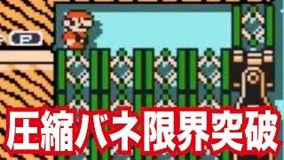 getlinkyoutube.com-【マリオメーカー#232】圧縮バネ限界突破でマッハを超えるスピードを実現!?