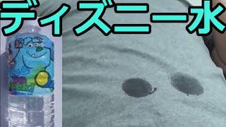 getlinkyoutube.com-ディズニーの水は乾きやすいらしい【都市伝説】