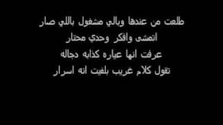 getlinkyoutube.com-ياعرافه ShaDow GhOst 2011 عشرة ذيابه ياعرافه Rap qatar راب قطر