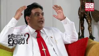 What Happened? A.S.P Liyanage