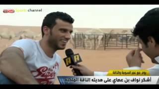 getlinkyoutube.com-هدية الناقة من المشجع الأهلاوي للأعب عمر السومه