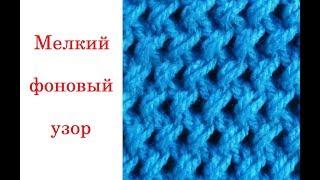 getlinkyoutube.com-Мелкий фоновый узор. Вязание на спицах.