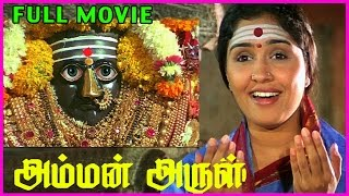 getlinkyoutube.com-Amman Arul Tamil Full Length Movie || Jayanthi - Tamil Devotional Movie (HD)