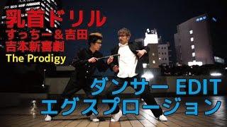getlinkyoutube.com-「乳首ドリル」 吉本新喜劇 (すっちー&吉田) ダンサーEDIT 【踊ってみたんすけれども】 エグスプロージョン