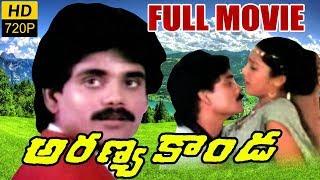 getlinkyoutube.com-Aranyakanda Telugu Full Length Movie || Akkineni Nagarjuna, Ashwini, Rajendra Prasad,