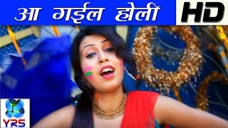 getlinkyoutube.com-HD आ गईल होली 2017 | Bhojpuri Holi 2017 | Smita Singh | New Hot Holi Song 2017