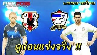 ดูก่อนแข่งจริง !! (ทีมชาติญี่ปุ่น VS ทีมชาติไทย) PES 2016 บรรยายไทย 28/3/2017
