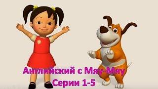 getlinkyoutube.com-Английский язык для малышей - Мяу-Мяу - сборник серий - 1- 5 серии - учим английский