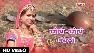 getlinkyoutube.com-Rajasthani Song | कोरी कोरी मटकी | HD VIDEO SONG | Alfa Music & Films | New Marwadi Song 2017