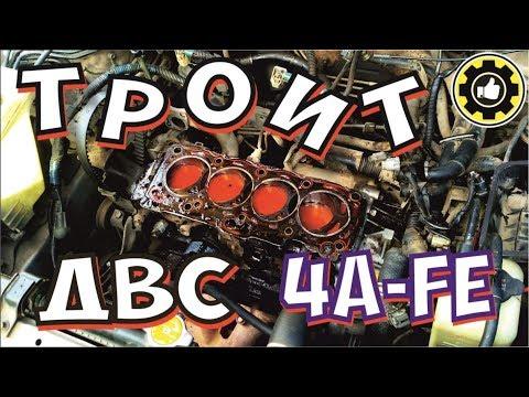 ТРОИТ Двигатель! 4A-FE. Тойота Королла. (AvtoservisNikitin)