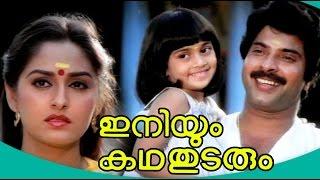 getlinkyoutube.com-Iniyum Katha Thudarum 1985: Full Length Malayalam Movie