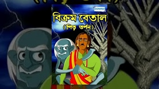 Bengali Kids Cartoon Movie - Vikram Betal - Pitri Tarpan
