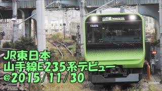 getlinkyoutube.com-<JR東日本>山手線E235系デビュー@2015/11/30