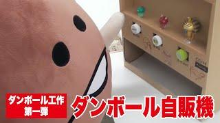 getlinkyoutube.com-【夏休みスペシャル第1弾!!】ダンボールなめこが「ダンボール自販機」をつくってみた